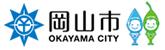 岡山市ホームページ
