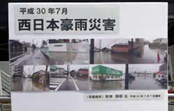 西日本豪雨災害時のパネル