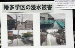 幡多学区の浸水被害の様子