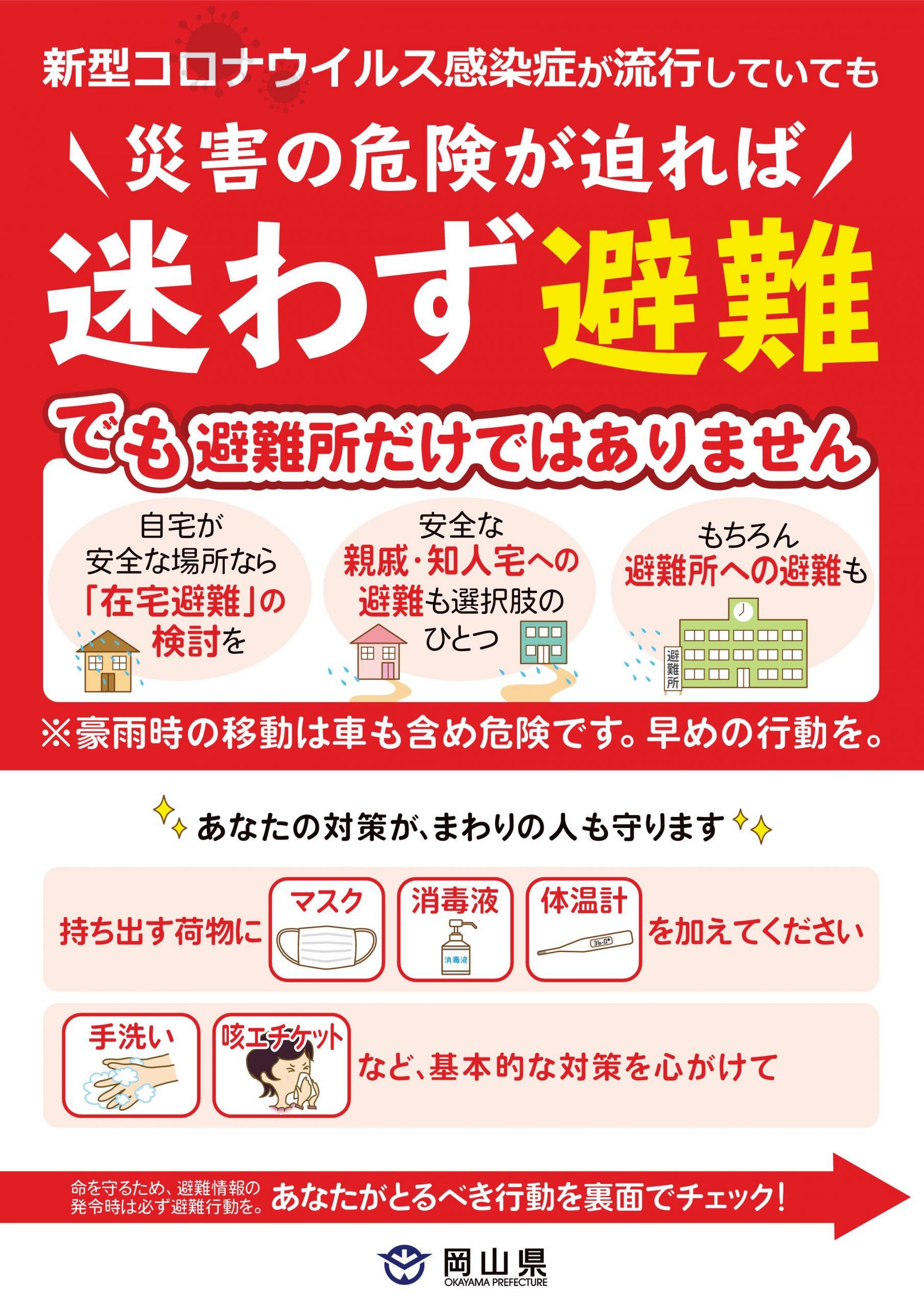 岡山 防災 ポータル