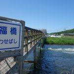幸福橋(しあわせばし)