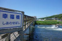 幸福橋(しあわせばし)が流失し通行できません。