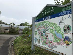 たけべの森公園(案内看板)