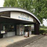 たけべの森公園(サービスセンター)