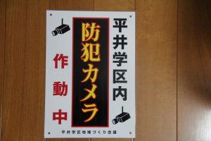 「防犯カメラ作動中」を告知する看板