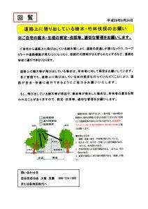 樹木伐採のお願い
