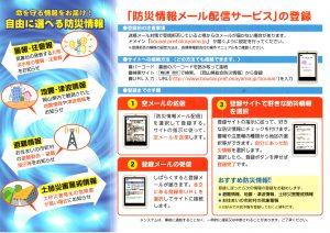 防災情報メール配信サービス