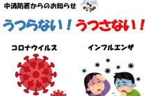 予防救急リーフレット(感染防止編)