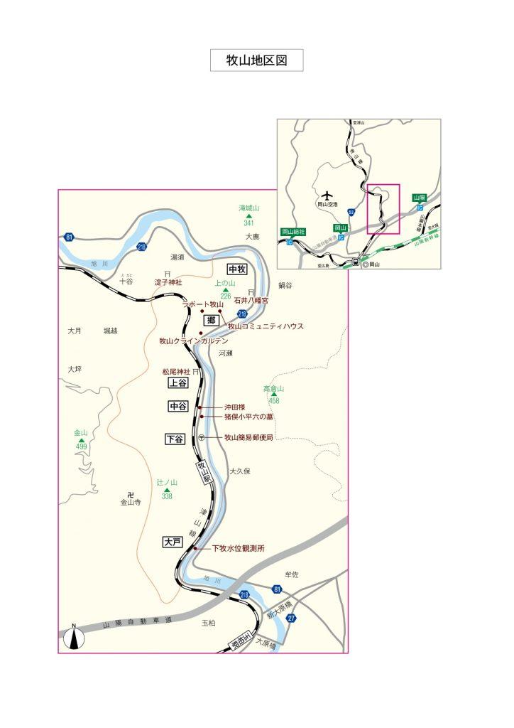 牧山地区図
