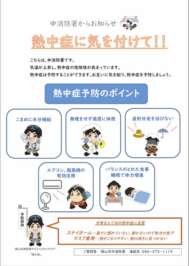 中消防署からのお知らせ(6月)