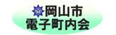 岡山市電子町内会ホームページ