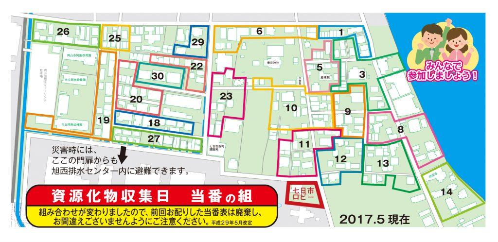 組番号地図2017