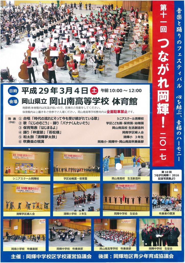 2.17.3.4岡輝ポスター