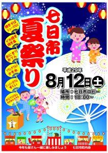 2017夏祭り
