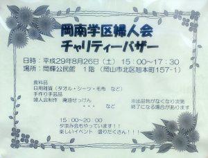2017.8.26婦人会バザー