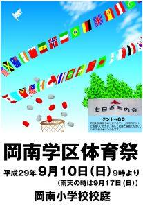 2017岡南学区体育祭