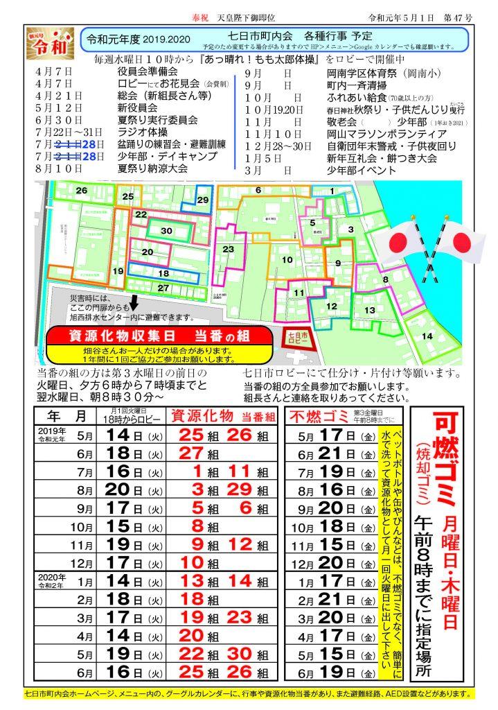 2019.令和1年度ゴミ収集組28日に_ページ_2