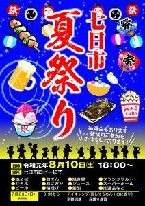 2019夏祭りポスター_x1a