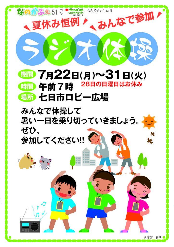 2019_50.51・ラジオ.x1a