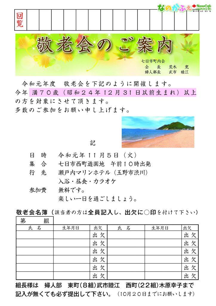 2019.11.5敬老会A4
