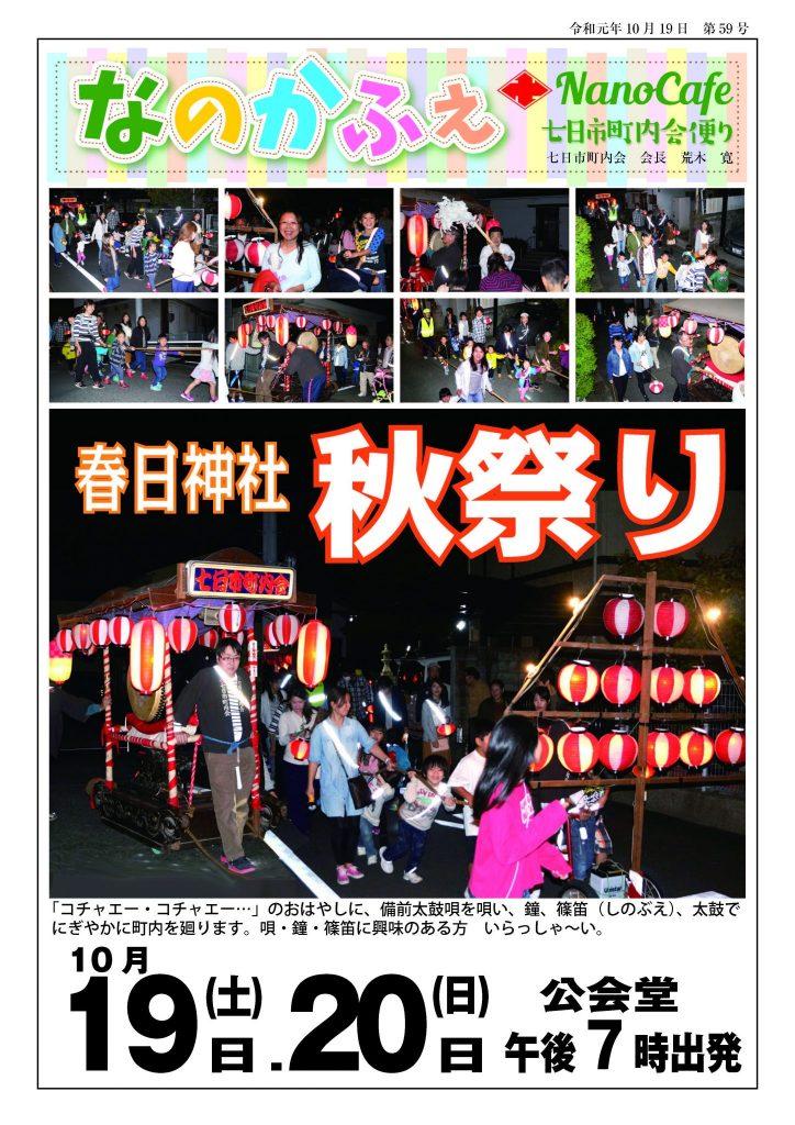 2019.10.19秋祭りお知らせ