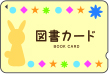 図書カード2021