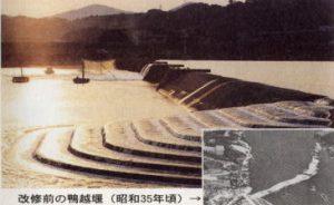 改修前の鴨越堰と現在の鴨越堰