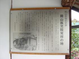 岡山市指定史跡 岡山孤児院