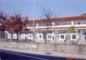 200人を超えた、芥子山幼稚園