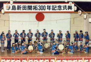 幸島新田開拓300年記念の一コマ