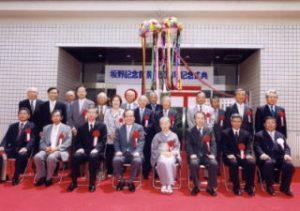 坂野記念館開館50周年式典