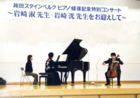 スタインベルクピアノ修復記念