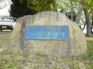 聖ディエゴ喜斎記念公園
