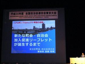 東京都町会連合会による事例発表