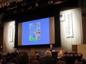 令和元年度全国自治会連合会宮崎県宮崎大会 事例発表
