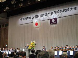 令和元年度全国自治会連合会宮崎県宮崎大会 式典の様子