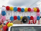 関北町内お祭