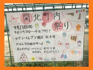 関北お祭り