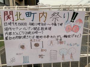 2019関北お祭り