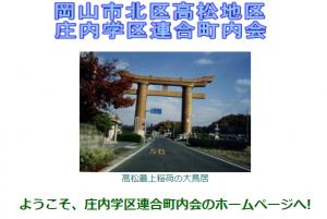 庄内連町旧ホームページ