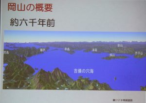 六千年前岡山平野は海
