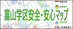 富山学区安全・安心マップ