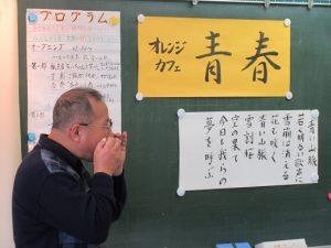 サポートリーダーの池田さんによるハーモニカ演奏