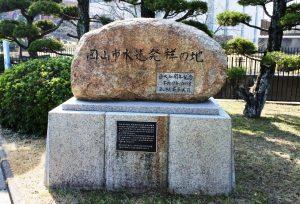 水道発祥の地碑