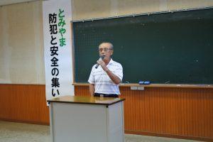 富山学区交通安全対策協議会 岡本会長