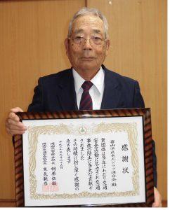 表彰式に参加された藤田晨治老人クラブ連合会前会長