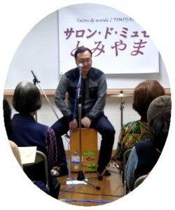 カホン担当の平田さん