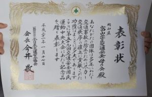 富山学区交通安全母の会への表彰状