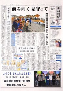 見学記念の特刷り新聞