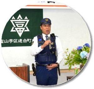 富山交番妹尾巡査部長